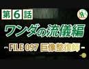 【PS4 ワンダと巨像 高画質】毒舌ゆっくり実況 「ワンダの流儀編」 第6話