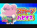 【ポケモンUSM】ゆっくりのインスタントポケモン実況【スカーフハピナス】