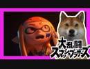 スイッチ版スマブラ発表で死んだ柴犬【日本人の反応】