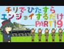 【WoT】チリちゃんをひたすらここすきするだけpart19【チリちゃんとの小隊コラボ回!】