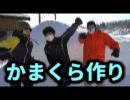 第68位:えんもちDASH!#1【雪遊び編】 thumbnail