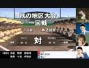 【栄冠ナイン】赤星世代で3年以内に甲子園優勝 part.16【パワプロ2016】