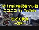 【マリオカート8DX】ニコニコ vs YouTube ぎぞく視点【3GP】