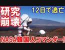 【韓国人隊長のNASAミッションが崩壊】 ミッション開始たった12日で、隊員がもう無理だと逃げ出した!