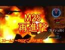 【地球防衛軍5】Rストームご~のINF縛りでご~ M25 前【実況】