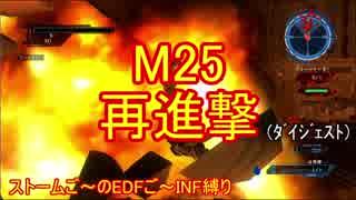 【地球防衛軍5】Rストームご~のINF縛り