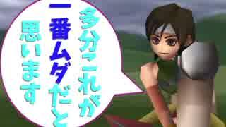 【FF7】ユフィ逃走バグ【PC版限定?】