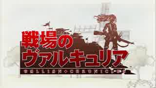 【ゆっくり実況】戦場のヴァルキュリア ガリア戦線を辿る part01