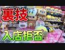第37位:UFOキャッチャー怒涛の裏技15連発!(入店拒否) thumbnail
