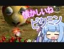 【ピクミン】ちょっと北海道弁が入った葵ちゃんが行くピクミン!!!!!【ボイロ実況】