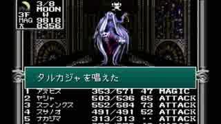 【旧約・女神転生I・II】初見実況プレイ78