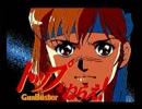 PCエンジン【トップをねらえ! GunBuster VOL.1】