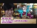 【ゆっくりTRPG】MMDer共のシノビガミ 「お茶会は永遠に」part2