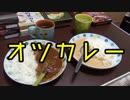 【福袋】尖りすぎだよ、マイカリー【実食】
