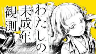 わたしの未成年観測 - 和田たけあき(くらげP) 【Vo.鏡音リン】