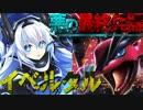 【ポケモンUSM】守護女神ノワールが悪統一でフェアリー環境に革命を! part3