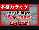 【フル歌詞付カラオケ】here comes my love(Mr.Children)【ドラマ『隣の家族は青く見える』主題歌】【野田工房Edition】