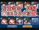 【千年戦争アイギス】聖霊救出神級 26コスト放置 thumbnail