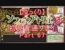 【ゆっくり】ソフィーのアトリエを初見普通プレイ Part68