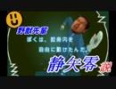 野獣先輩静矢零説.mp428