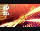 【和風ハードコア】忍戟 (Ningeki)【オリジナル曲】