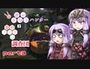 【MHW】 ユカリーンハンターと受付キリタン調査団 part3
