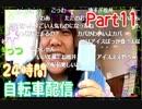 part11【ほなちゃん】24時間耐久!国道6号線ママチャリ配信