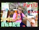 part12【ほなちゃん】24時間耐久!国道6号線ママチャリ配信