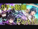 【FEH】FEヒーローズガチャチャレンジ シーズン3 Part16