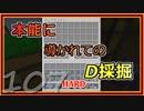 【ゆっくり実況】とりあえず石炭10万個集めるマインクラフト#107【Minecraft】