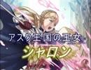 【FEヒーローズ】御三家 - アスク王国の王女 シャロン特集