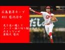 第73位:広島 菊池涼介選手の応援歌をメロコアっぽくしてみた