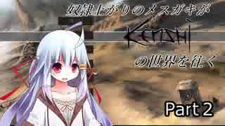 【kenshi】奴隷上がりのメスガキがkenshiの世界を往く Part2【ゆっくり実況】