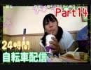 part14【ほなちゃん】24時間耐久!国道6号線ママチャリ配信
