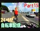 part15【ほなちゃん】24時間耐久!国道6号線ママチャリ配信
