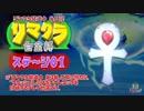 【クラッシュ】リマクラ白金杯 ステージ01【TA】