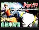 part17【ほなちゃん】24時間耐久!国道6号線ママチャリ配信
