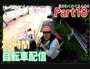 part18【ほなちゃん】24時間耐久!国道6号線ママチャリ配信