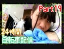 part19【ほなちゃん】24時間耐久!国道6号線ママチャリ配信
