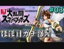 【ほぼ日刊】Switch版発売までスマブラWiiU対戦実況 #03