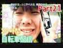 part21【ほなちゃん】24時間耐久!国道6号線ママチャリ配信