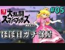【ほぼ日刊】Switch版発売までスマブラWiiU対戦実況 #05