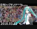 日刊トップテン!VOCALOID&something【日刊ぼかさん2018.03.11】