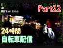 part22【ほなちゃん】24時間耐久!国道6号線ママチャリ配信