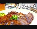 【料理】漢のワイルドステーキ【へべれけキッチン】