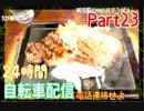part23【ほなちゃん】24時間耐久!国道6号線ママチャリ配信