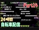 part24【ほなちゃん】24時間耐久!国道6号線ママチャリ配信