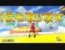「やっときた得意コース」【マリオカート8DX実況Part55】