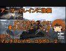 いちたか連合軍のBF1 マルチプレイヤーコラボ1-2【実況プレイ】