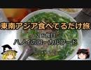 第45位:【ゆっくり】東南アジア食べてるだけ旅 26食目 ハノイのローカルフード thumbnail
